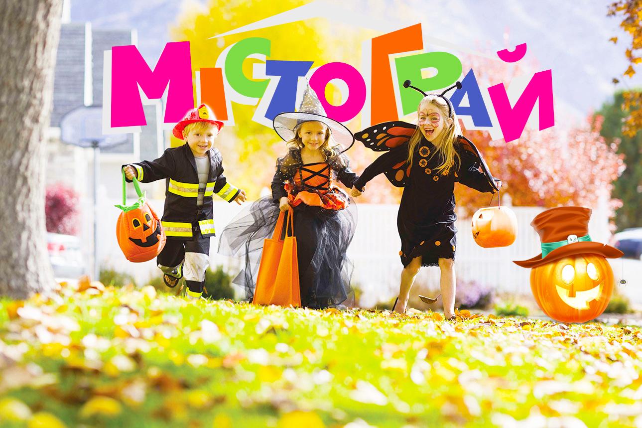HALLOWEEN PARTY KIDS