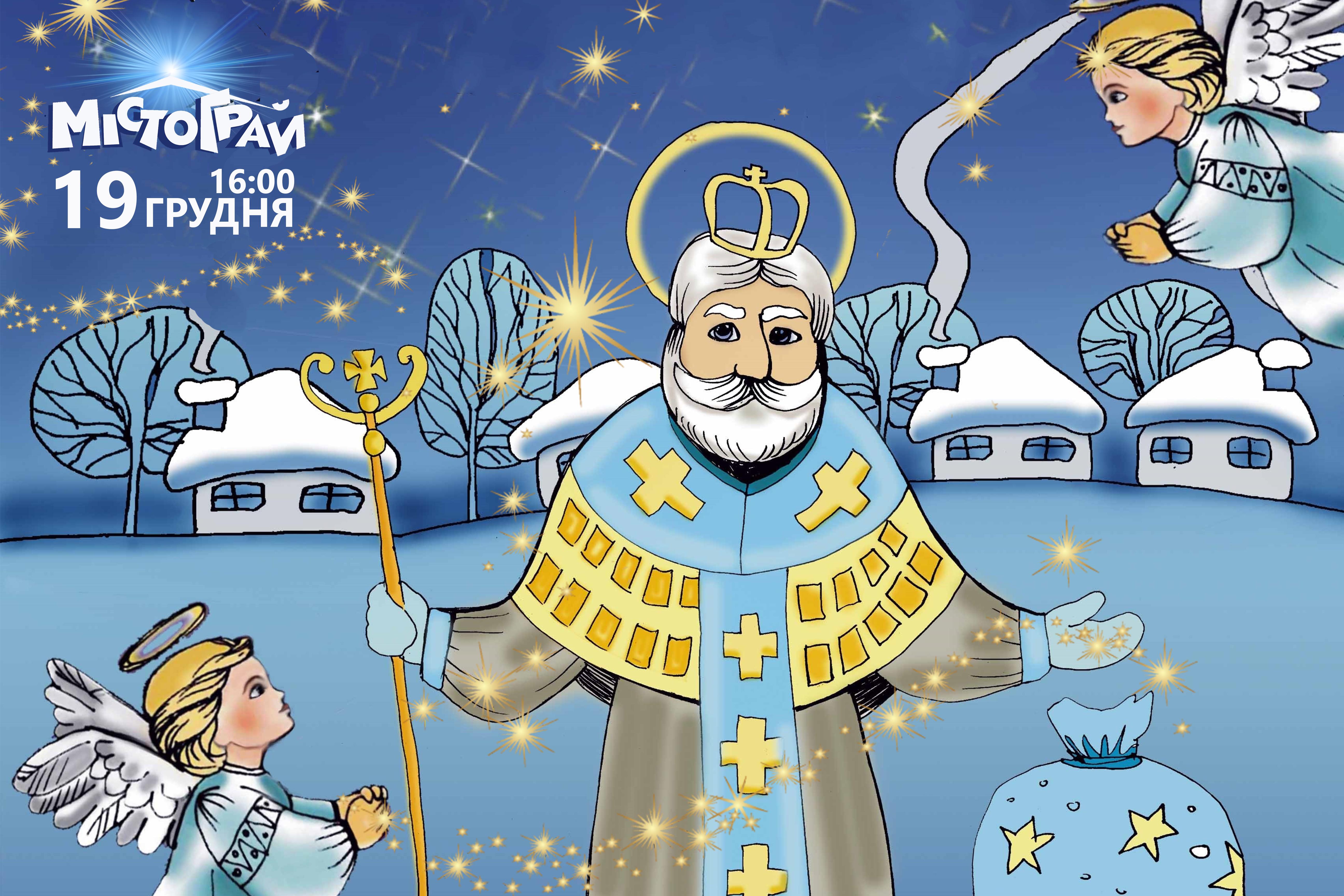 Запрошуємо на День Святого Миколая!
