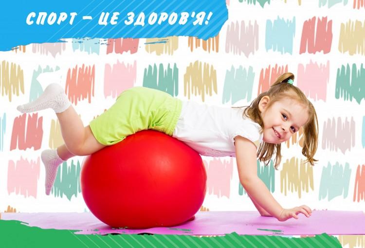 Дитяча Гімнастика