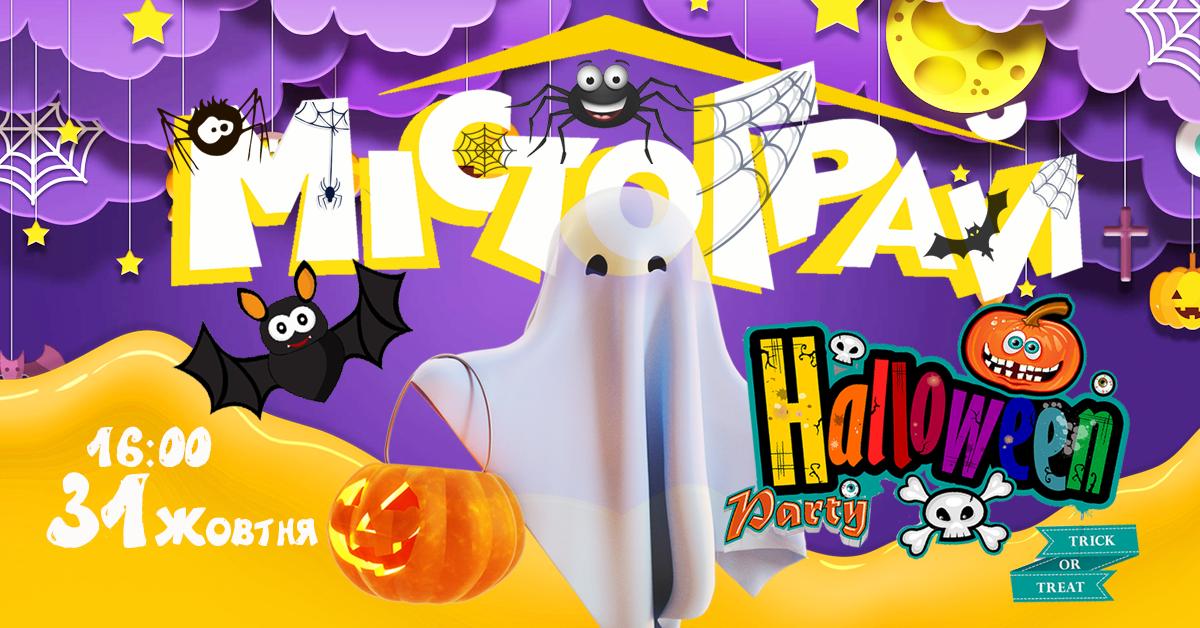 Halloween Party Kids 2021